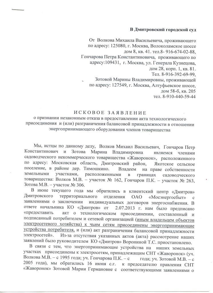 Исковые заявления в суд о взыскании денежных средств