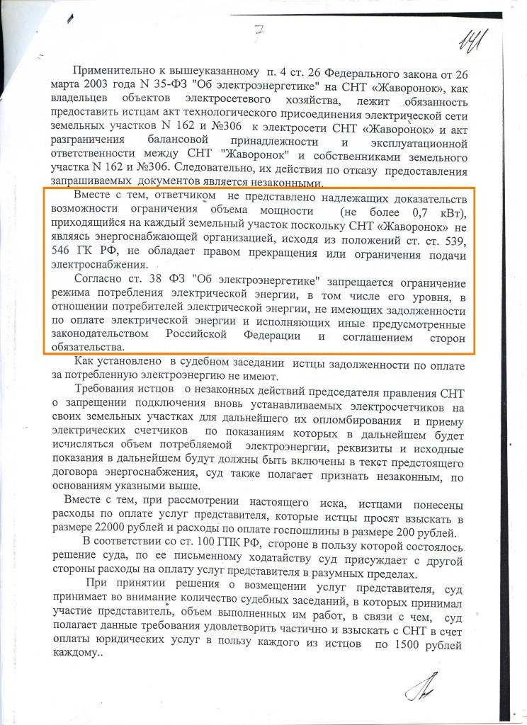 СНТ Жаворонок