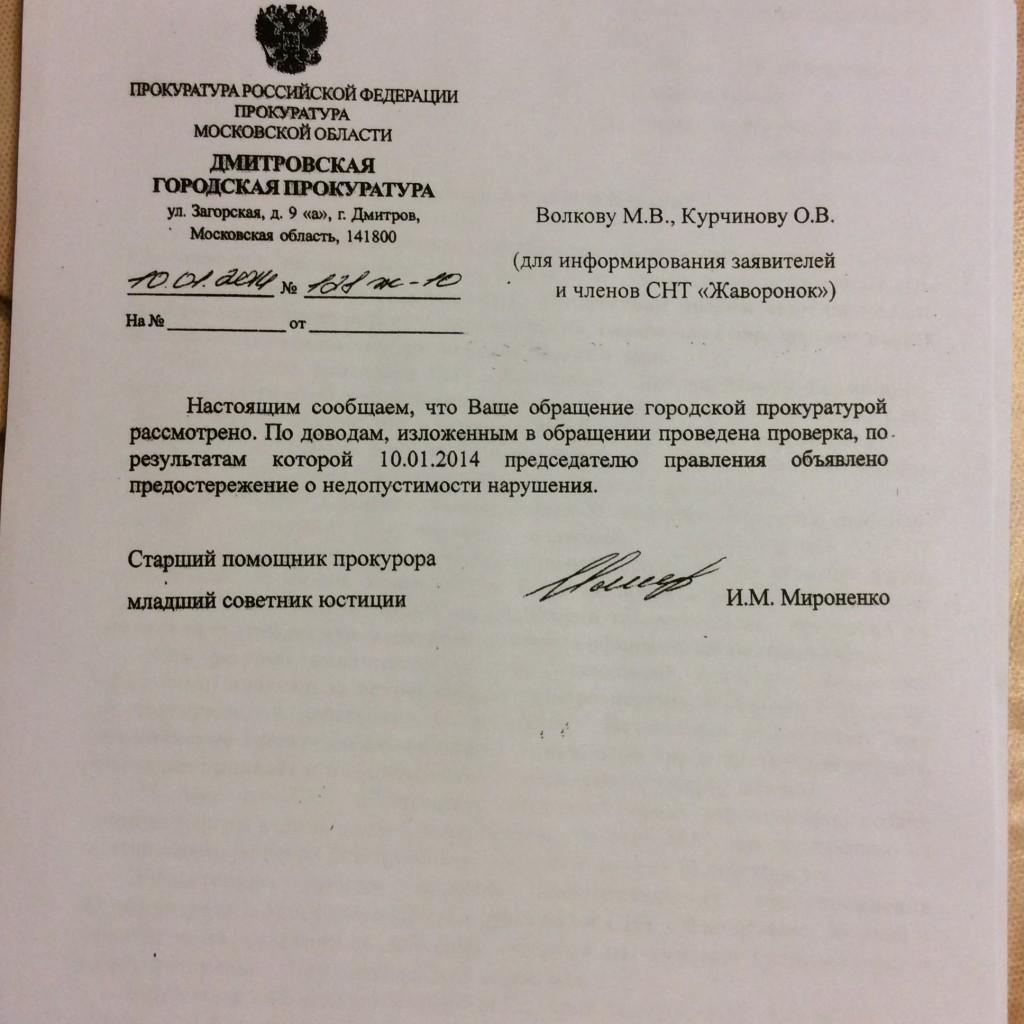 Ответ Прокуратуры на обращение садоводов о незаконных действиях и.о. председателя.