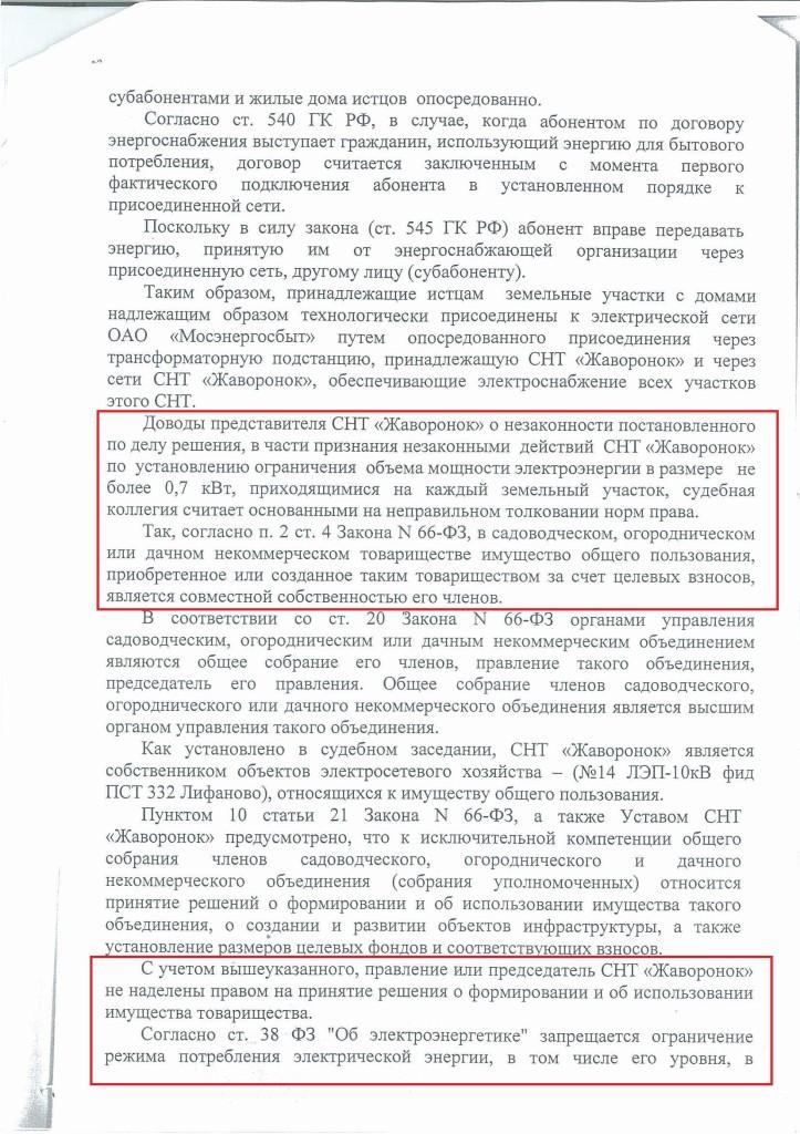 Мособлсуд не удовлетворил апелляционную жалобу Зотовой М.Г.