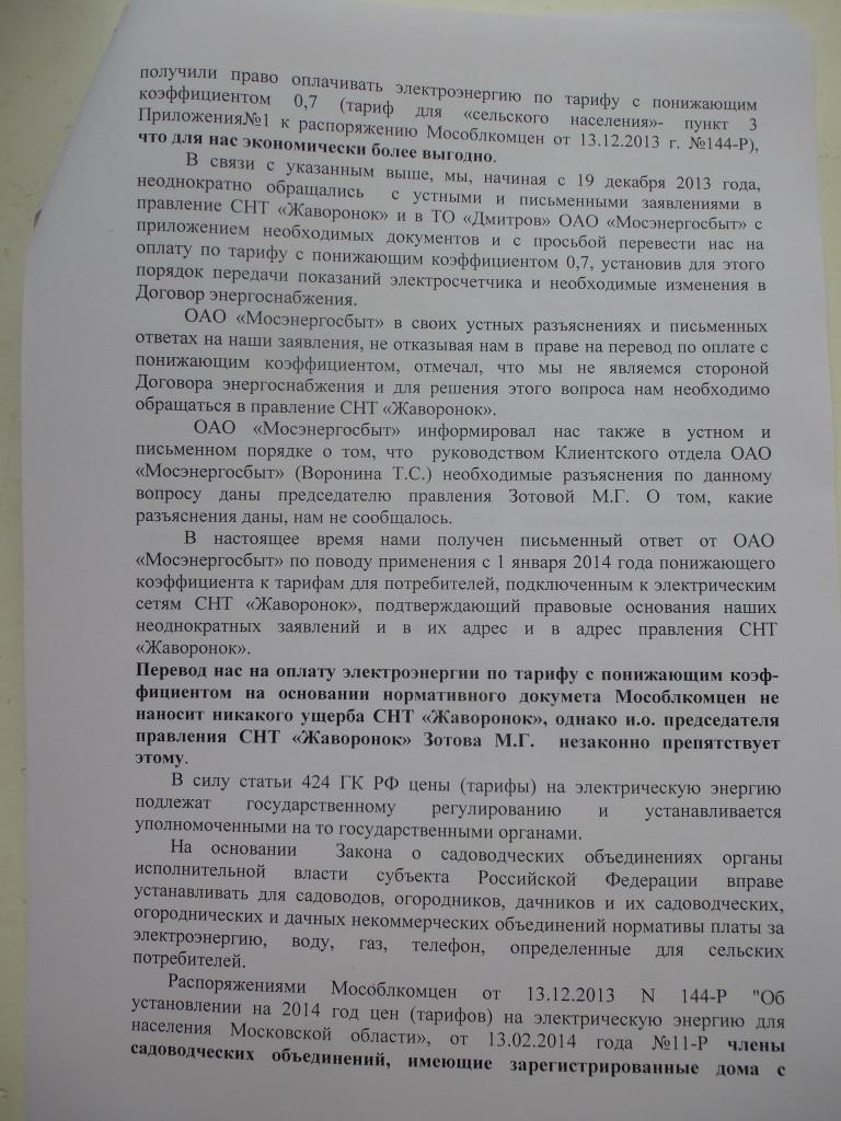 Заявление прокурору от 17.03.2014