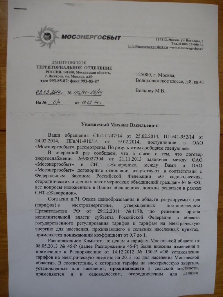 """Ответ Мосэнергосбыт на обращение садоводов по """"сельскому тарифу"""""""