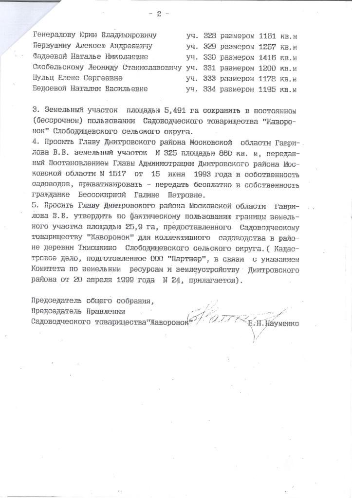 Собрание СНТ Жаворонок 27 01 1999