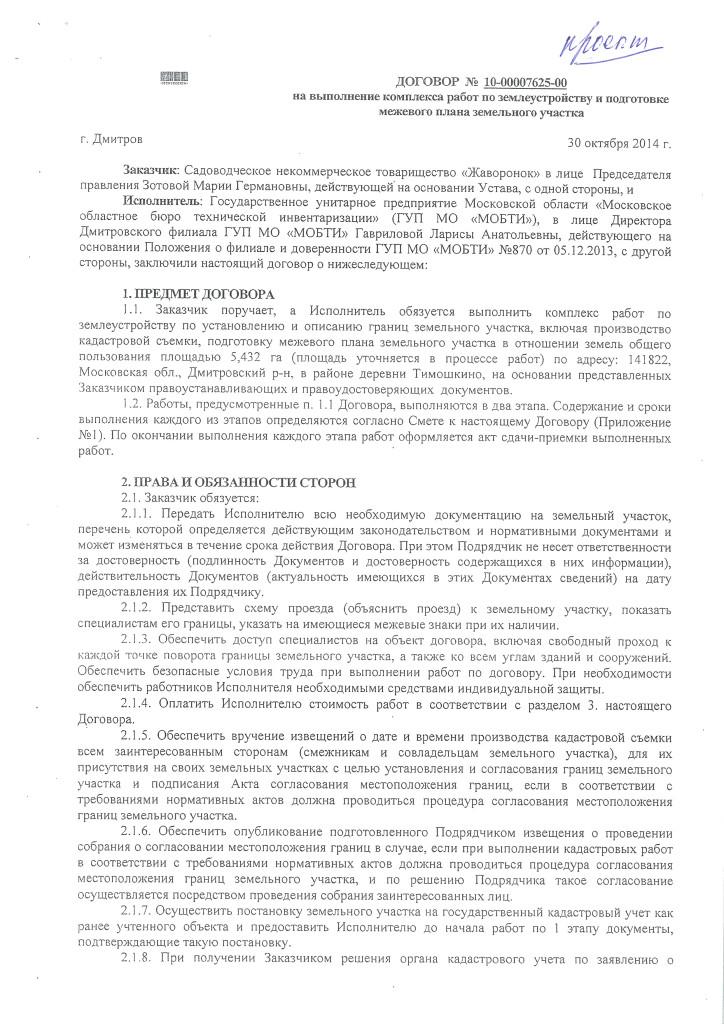 проект_договора