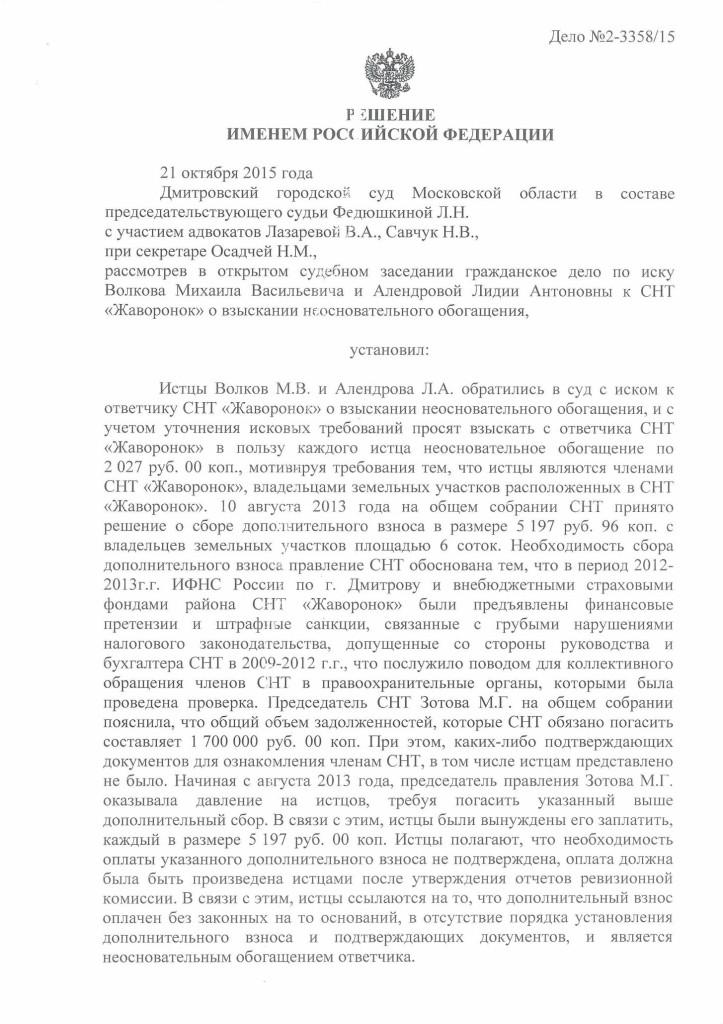 Решение суда 21.10.2015_1