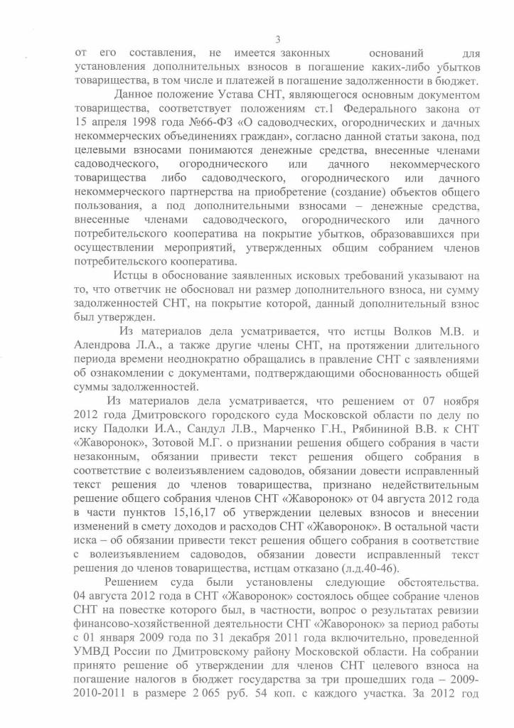 Решение суда 21.10.2015_3