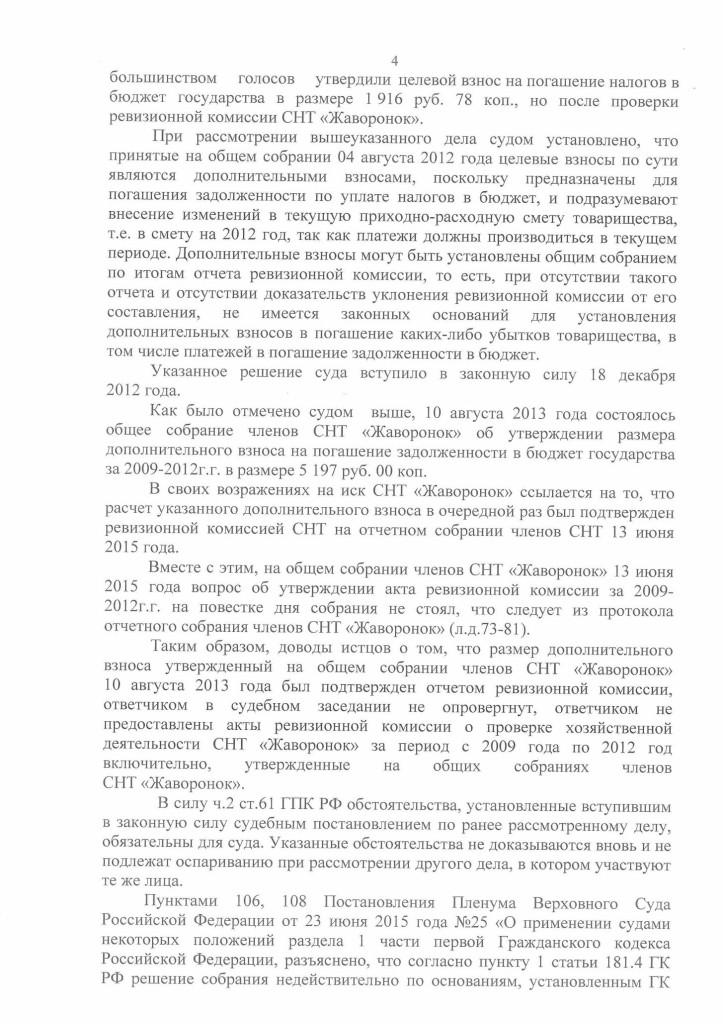 Решение суда 21.10.2015_4