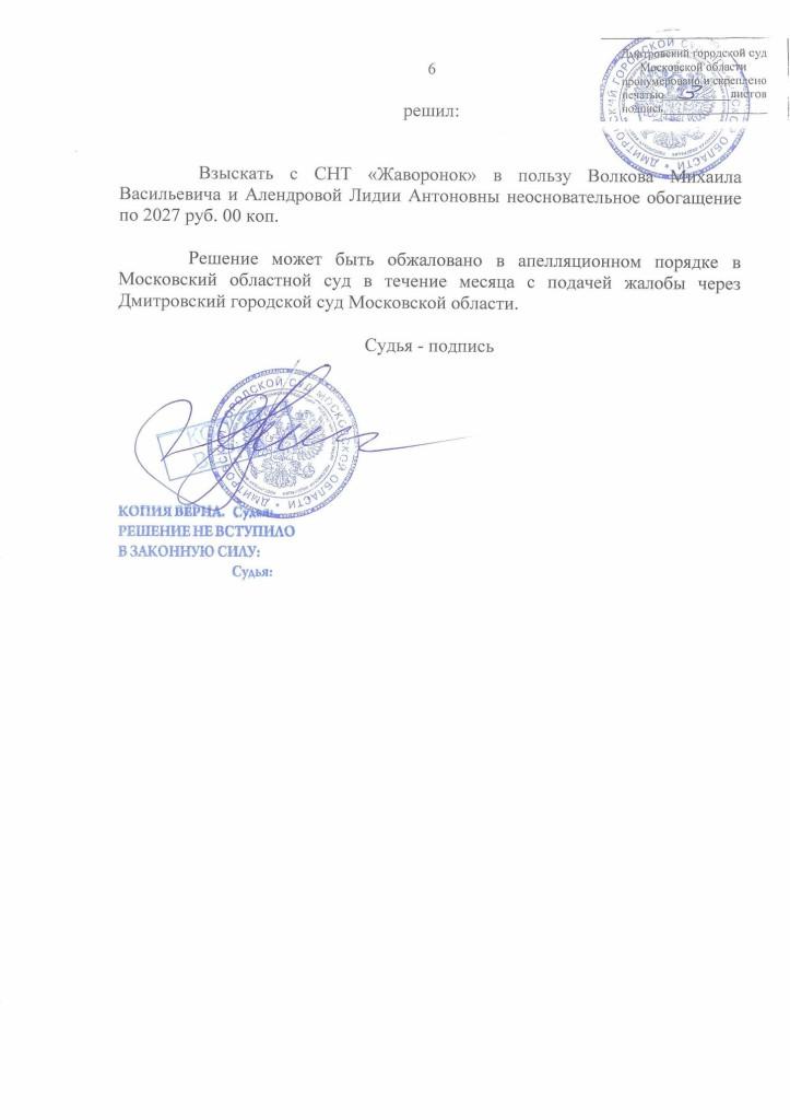 Решение суда 21.10.2015_6