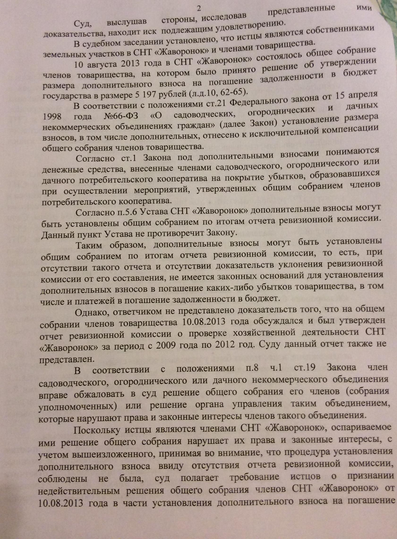 обман суда по гражданскому делу