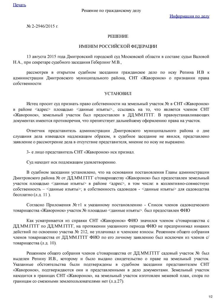 Документ для печати - 0001